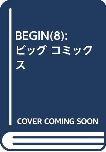 [画像:BEGIN (8) (ビッグ コミックス)]