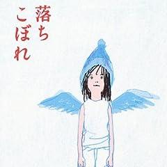 落ちこぼれ―茨木のり子詩集 (詩と歩こう)