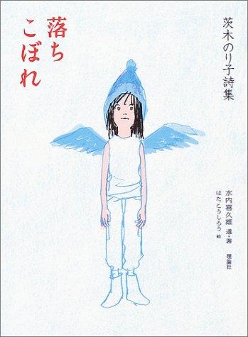 落ちこぼれ―茨木のり子詩集 (詩と歩こう)の詳細を見る