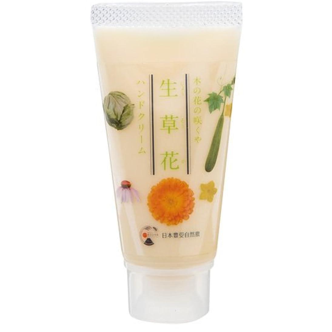 ワーカー絶滅した誠意日本豊受自然農 木の花の咲くや 生草花 ハンドクリーム 30g