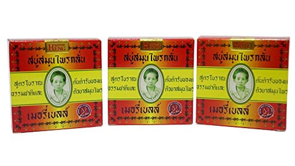 法的クラックプレゼンテーションMadame Heng Natural Soap Bar Merry Bell Original 160g x 3pcs [並行輸入品]