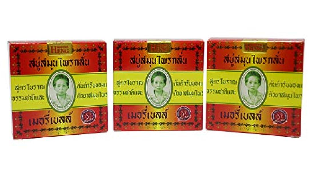 スピリチュアルクッション慎重Madame Heng Natural Soap Bar Merry Bell Original 160g x 3pcs [並行輸入品]