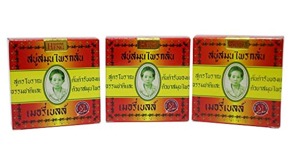 株式曲線かもめMadame Heng Natural Soap Bar Merry Bell Original 160g x 3pcs [並行輸入品]
