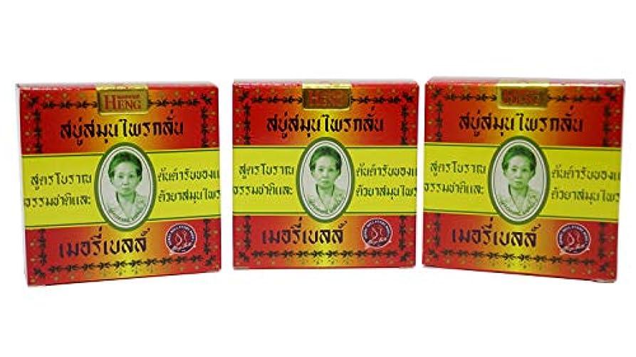 主張する紫のカフェMadame Heng Natural Soap Bar Merry Bell Original 160g x 3pcs [並行輸入品]