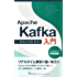Apache Kafka入門