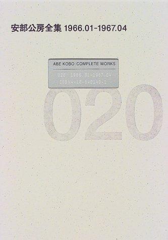 安部公房全集〈20〉1996.01‐1967.04の詳細を見る