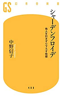 [中野信子]のシャーデンフロイデ 他人を引きずり下ろす快感 (幻冬舎新書)