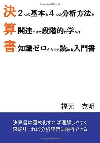決算書は2つの基本と4つの分析方法を関連づけて段階的に学べば知識ゼロからでも読める入門書: 決算書は図式化すれば理解しやすく深堀すれば分析評価に納得できる (∞books(ムゲンブックス) - デザインエッグ社)