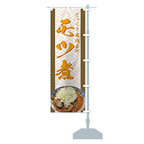 モツ煮 のぼり旗 チチ選べます(レギュラー60x180cm 右チチ)