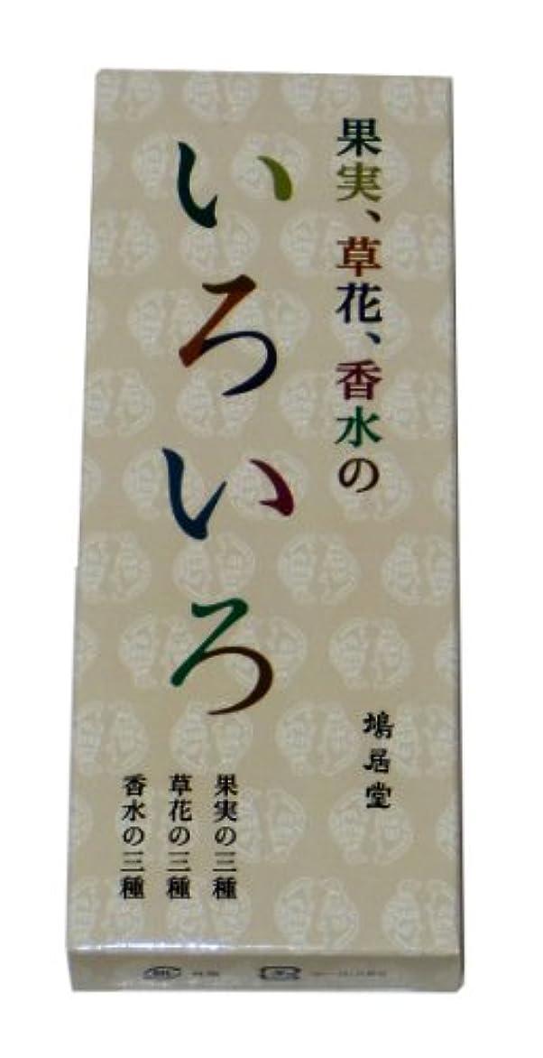 キャラクター文明化する上昇鳩居堂のお香 いろいろ 9種類各2本入 6cm 香立入
