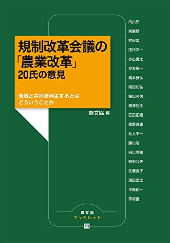 規制改革会議の「農業改革」 20氏の意見 (農文協ブックレット)