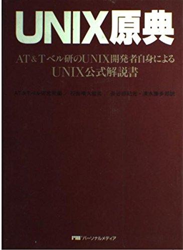 UNIX原典―AT&Tベル研のUNIX開発者自身によるUNIX公式解説書の詳細を見る