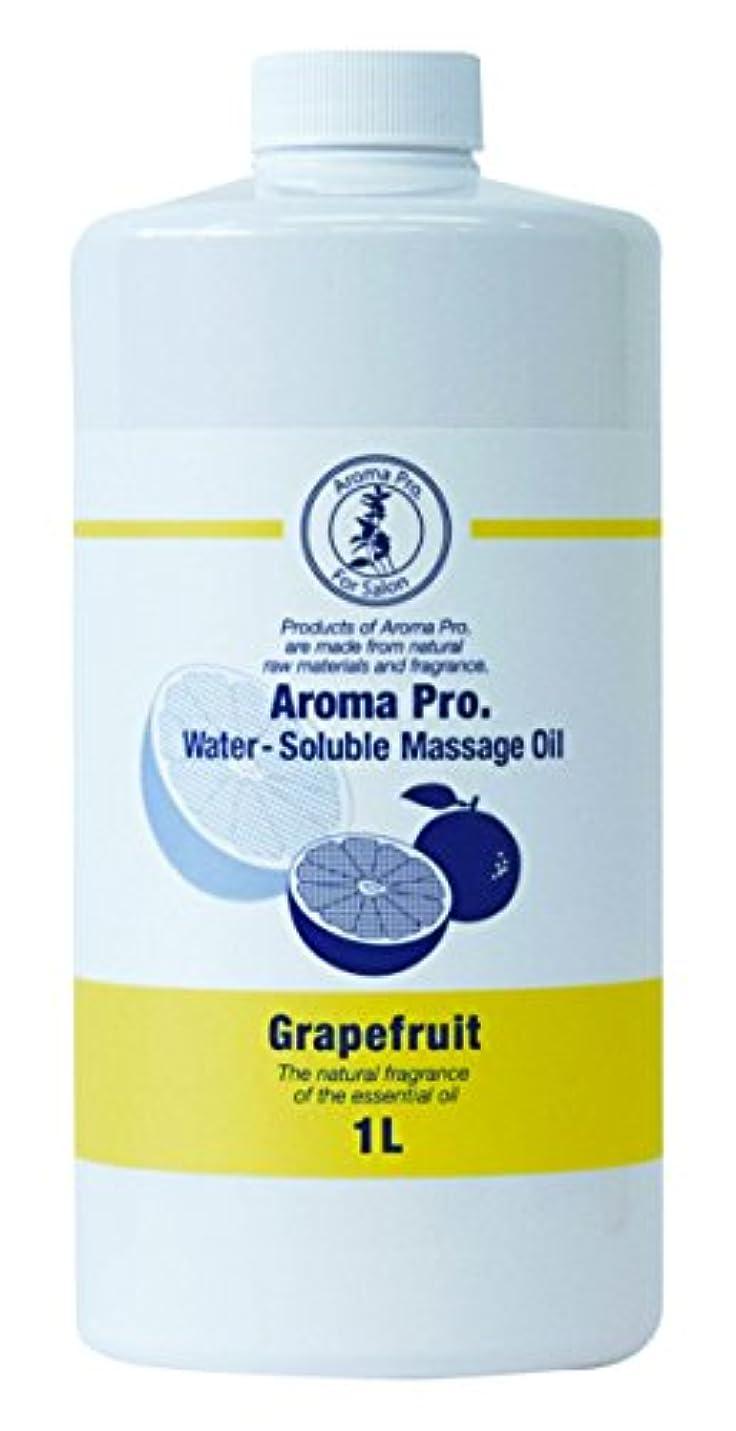不適当輸血心から水溶性マッサージオイルグレープフルーツ