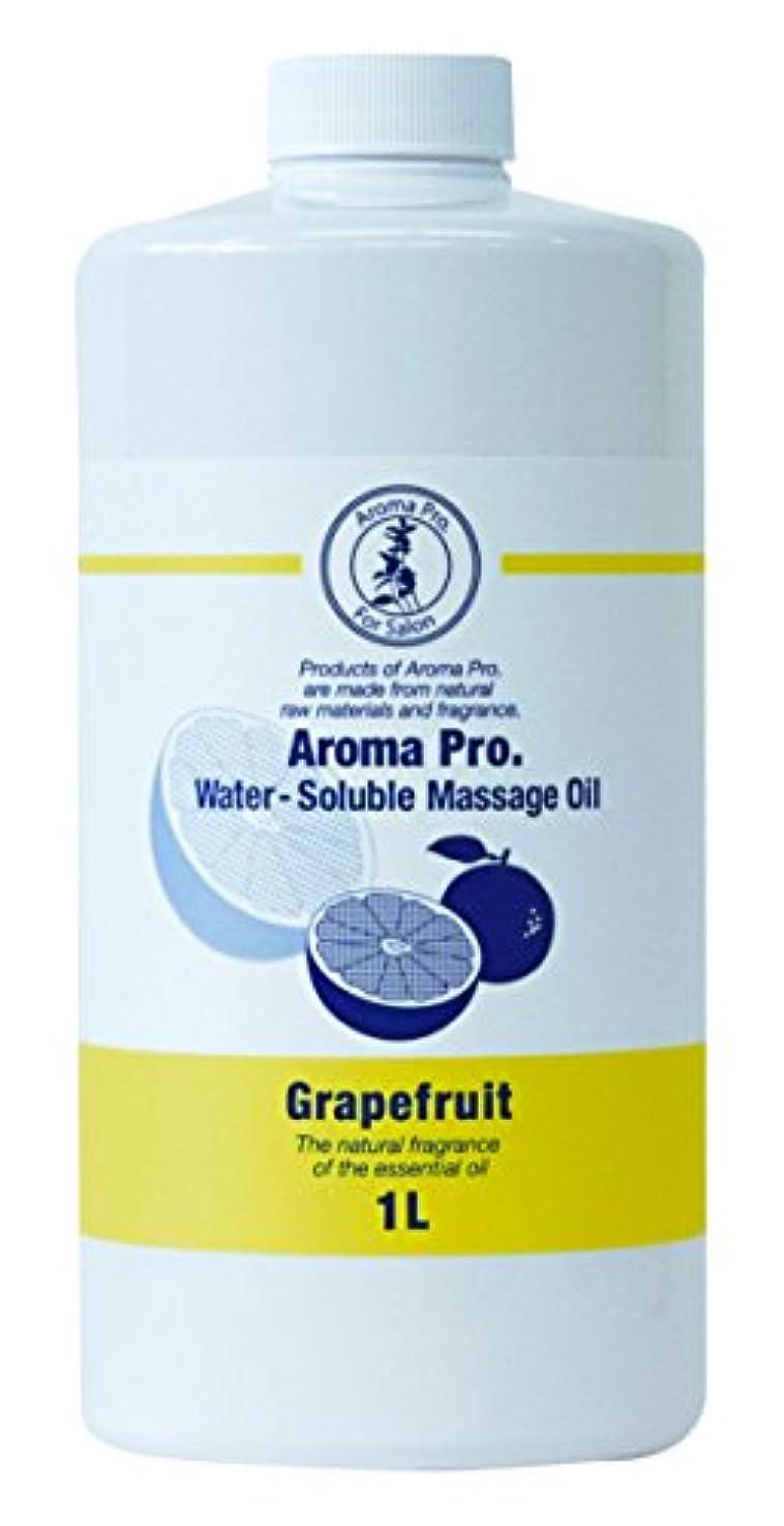 ジョージエリオット染料体系的に水溶性マッサージオイルグレープフルーツ