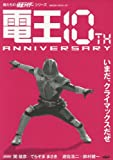 俺たちの仮面ライダーシリーズ 電王 10th ANNIVERSARY (HINODE MOOK)