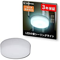 アイリスオーヤマ シーリングライト 小型 SCL9D-HL