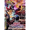 遊☆戯☆王デュエルモンスターズナイトメアトラバドール―ニンテンドーDS版 (Vジャンプブックス―ゲームシリーズ)