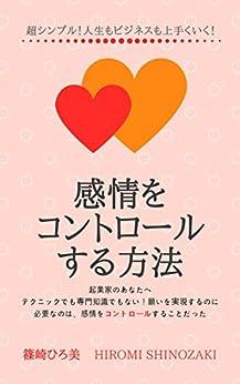 [篠崎ひろ美]の感情をコントロールする方法: 超シンプル!人生もビジネスも上手くいく!