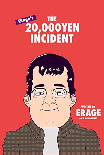 いらじ(Erage)先生の2万円事件
