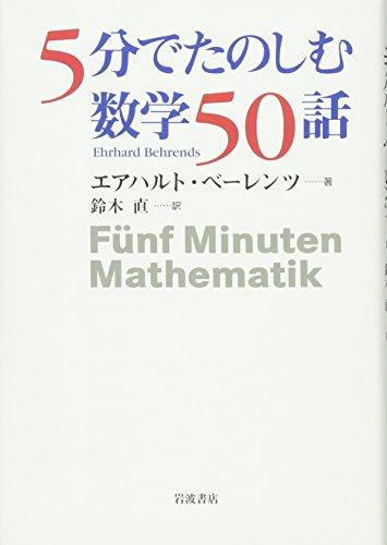 5分でたのしむ数学50話の詳細を見る