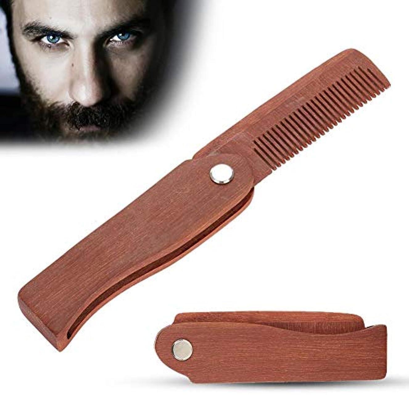 緩む米国カップルひげ髪櫛 ヘアコーム メンズ 櫛 静電気防止 木製 折りたたみ 男性 メンズ 贈り物