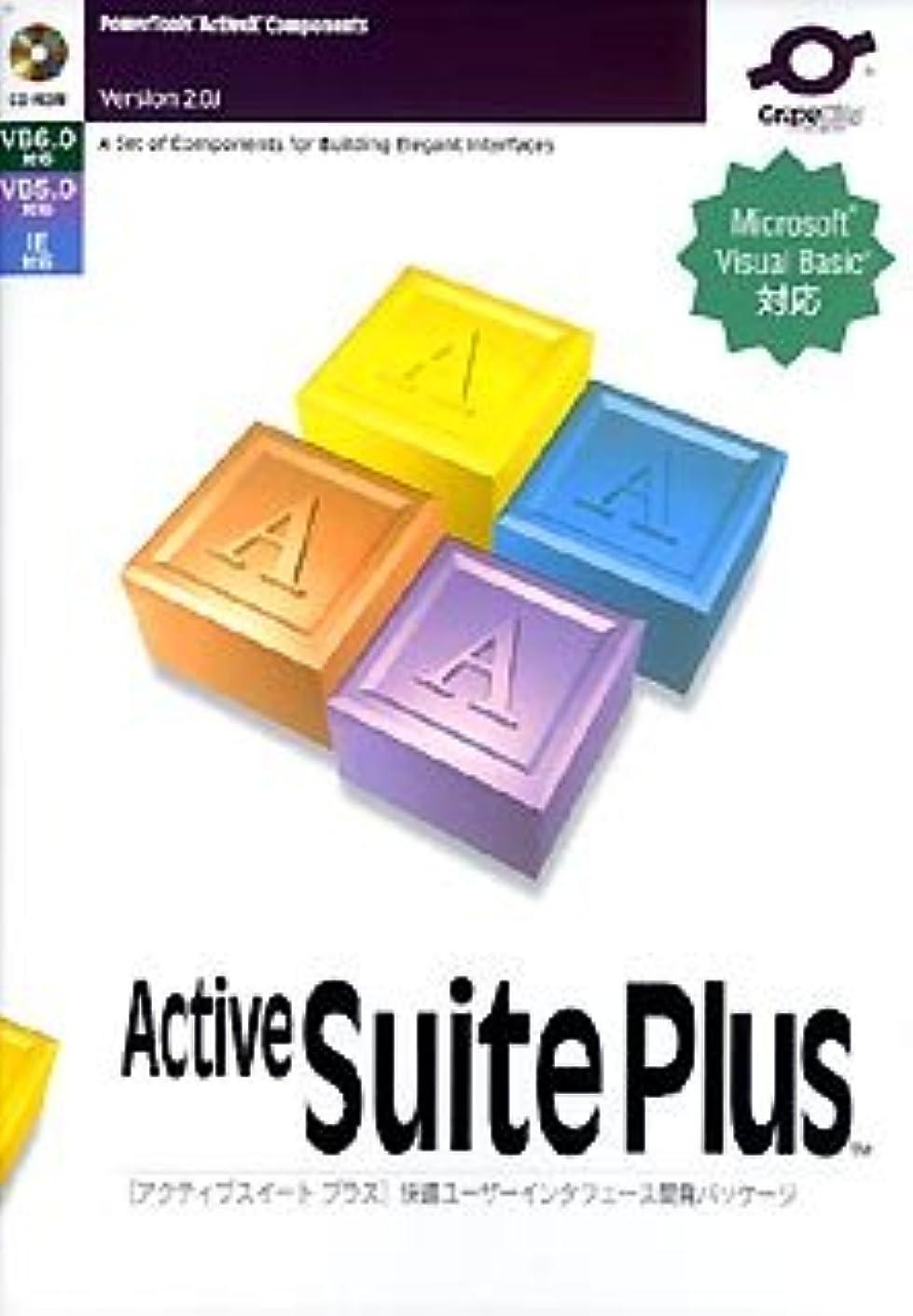 我慢するアンドリューハリディエコーActive Suite Plus Version 2.0J