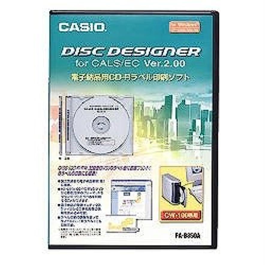 無秩序政治家何でもカシオ計算機 電子納品用CD-Rラベル印刷ソフト DISC DESIGNER