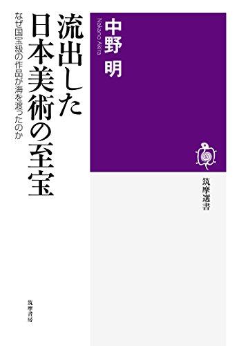 流出した日本美術の至宝 ──なぜ国宝級の作品が海を渡ったのか (筑摩選書)