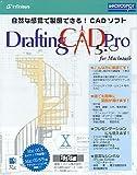 Drafting CAD 5.0 Pro Mac OS X(Macintosh版)