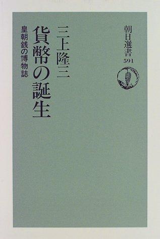 貨幣の誕生―皇朝銭の博物誌 (朝日選書)の詳細を見る