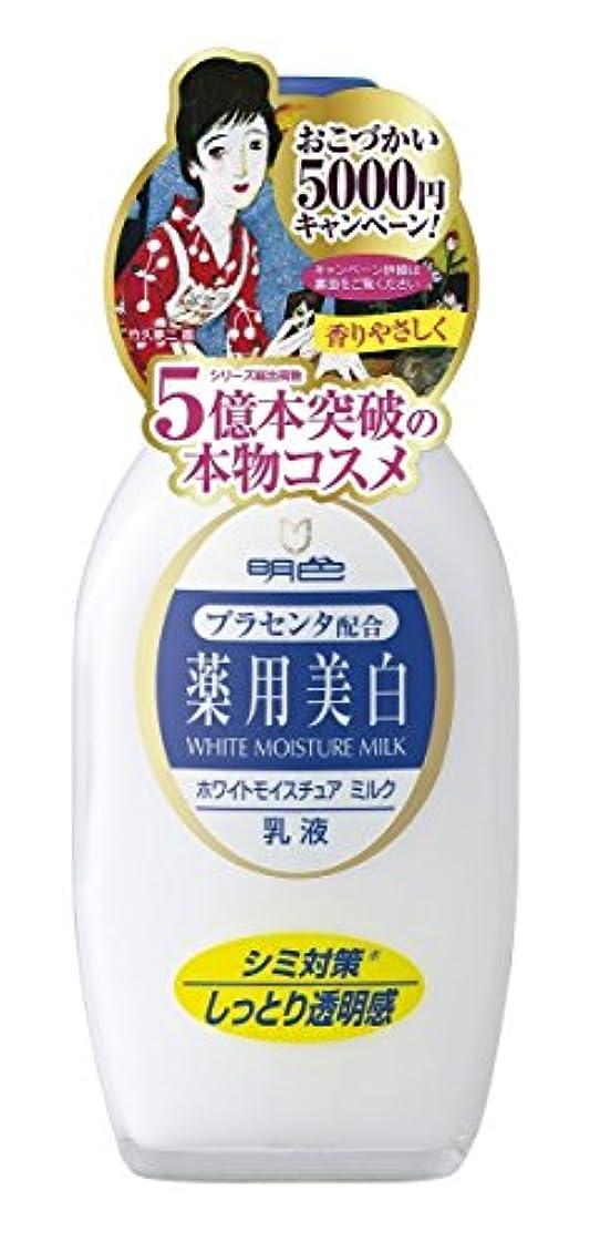 証明書無人シーサイド明色 薬用ホワイトモイスチュアミルク