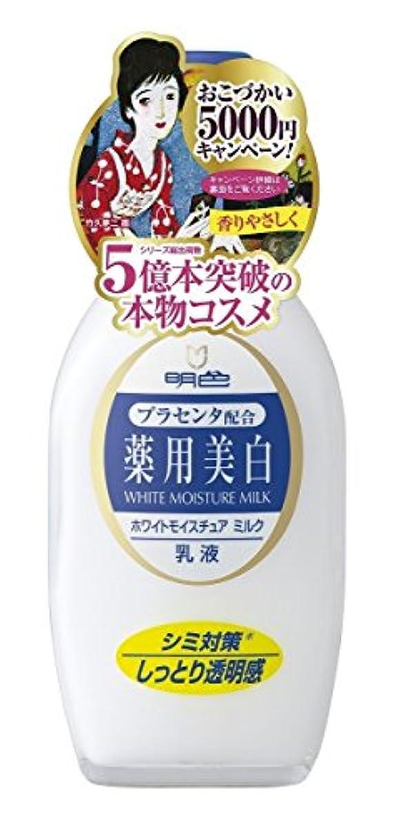放散する持参そう明色 薬用ホワイトモイスチュアミルク
