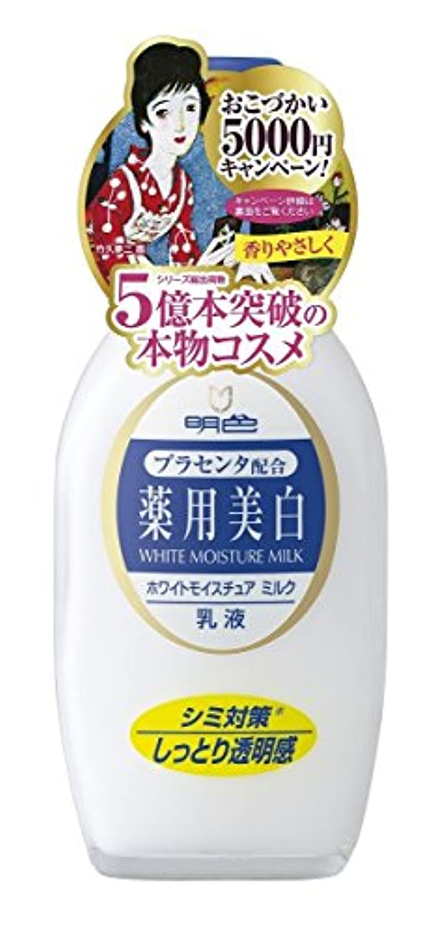 器官わずかにに慣れ明色 薬用ホワイトモイスチュアミルク