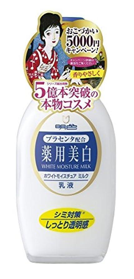起きてリンケージ免除する明色 薬用ホワイトモイスチュアミルク