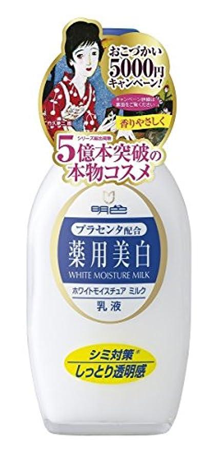イル考慮追加明色 薬用ホワイトモイスチュアミルク