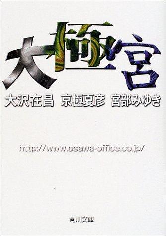 大極宮 (角川文庫)の詳細を見る