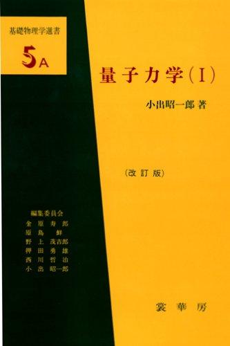 量子力学〈1〉 (基礎物理学選書5A)