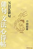 NHK俳句 俳句文法心得帖 ( )