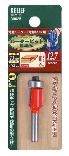 RELIFE(リリーフ) 超硬ルータービット 目地払い12.7mm  x3本セット[30625]