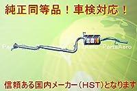 送料無料 純正同等/車検対応マフラー■JW3 トゥディ■新品 HST品番 081-34