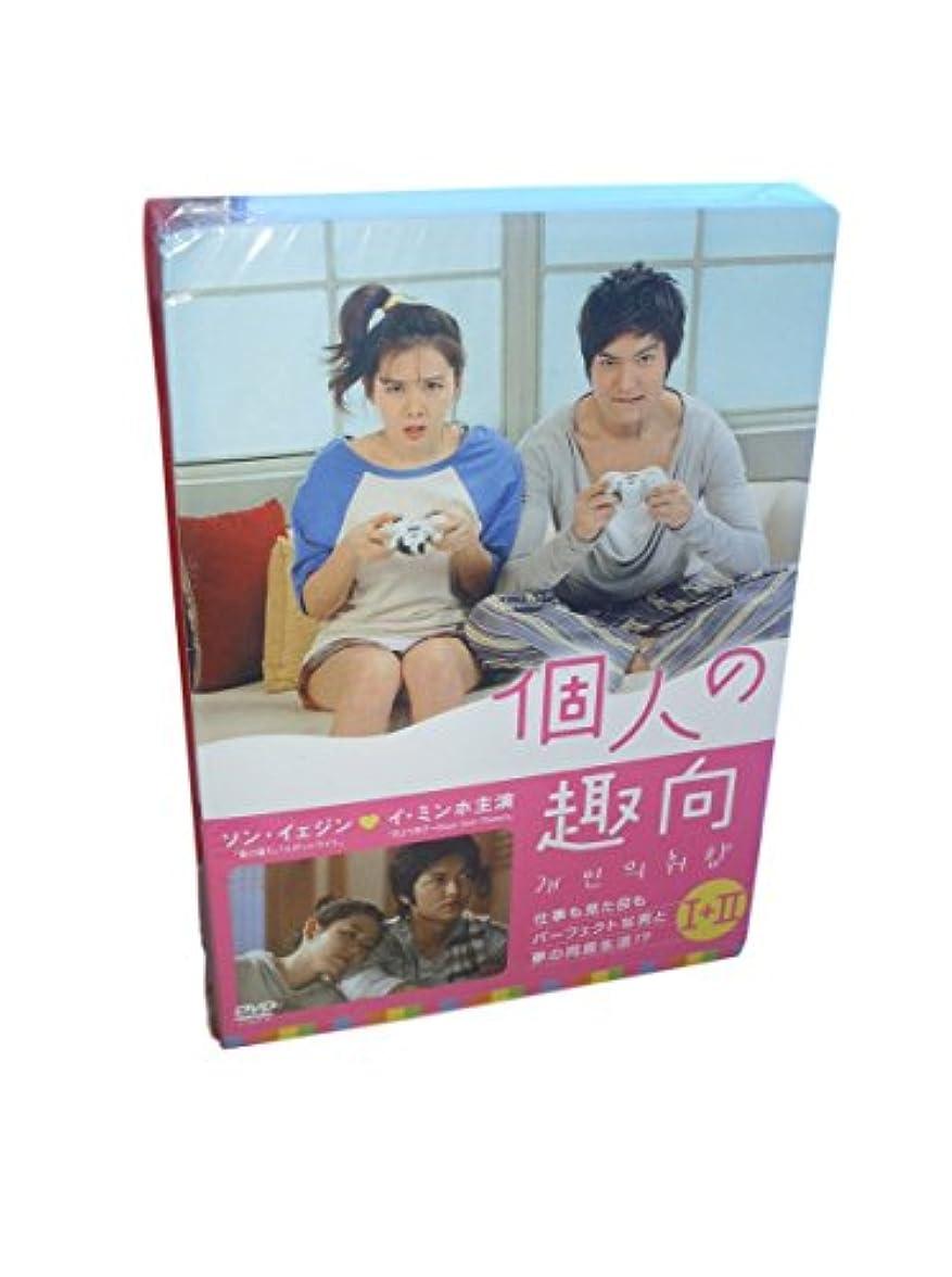 誓い人歌詞個人の趣向 BOX I+II 2011 主演: イ?ミンホ、ソン?イェジン
