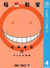 暗殺教室 4 (ジャンプコミックスDIGITAL)