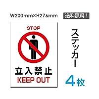 「立入禁止」【ステッカー シール】タテ・大 200×276mm (sticker-021-4) (4枚組)