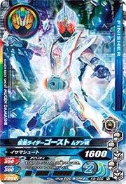 ガンバライジング/バッチリカイガン6弾/K6-002 仮面ライダーゴースト ムゲン魂 N
