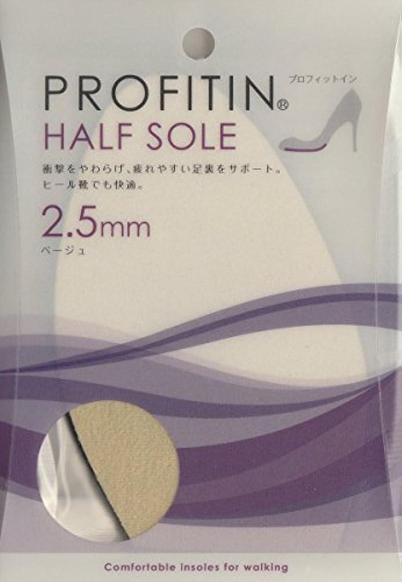 手数料より平らなキャンドル靴やブーツの細かいサイズ調整に「PROFITIN HALF SOLE」 (2.5mm, ベージュ)