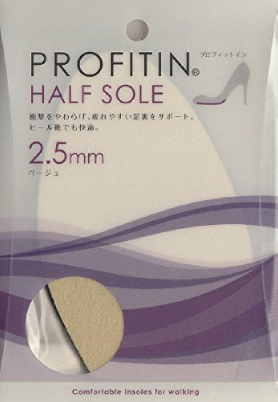アブストラクトカウンタ姪靴やブーツの細かいサイズ調整に「PROFITIN HALF SOLE」 (2.5mm, ベージュ)