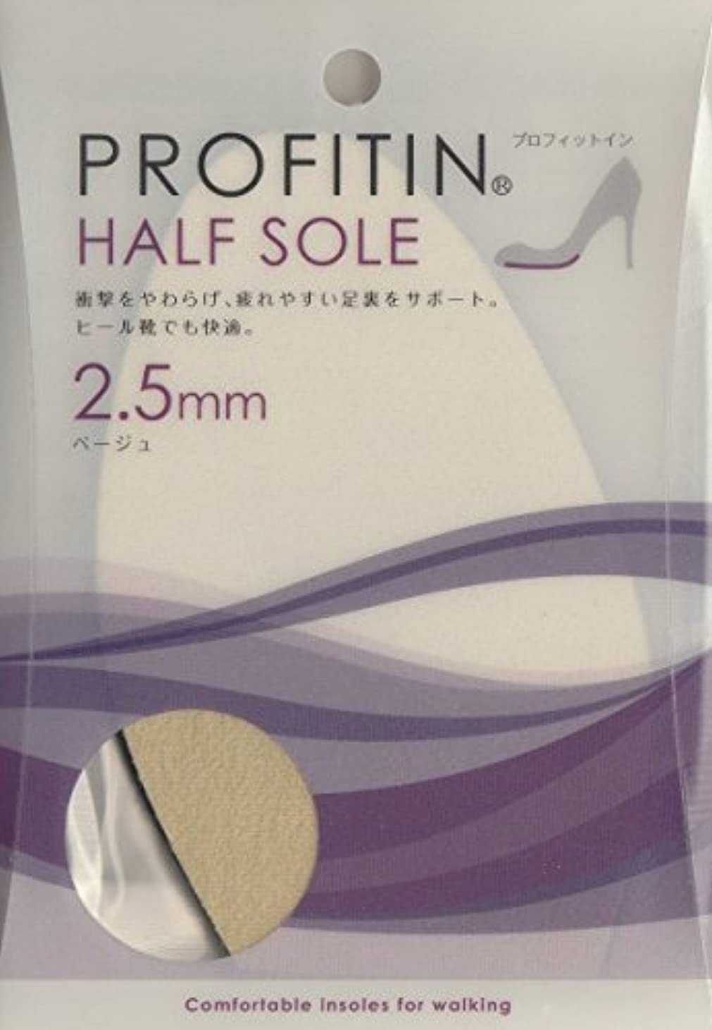 靴やブーツの細かいサイズ調整に「PROFITIN HALF SOLE」 (2.5mm, ベージュ)