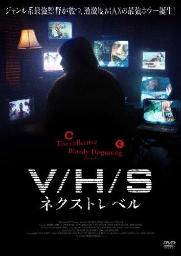 V/H/Sネクストレベル [DVD]の詳細を見る