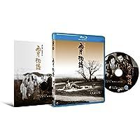 雨月物語 4Kデジタル復元版