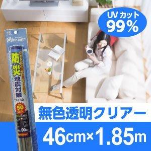 UVカット99%防災フィルム50SL...